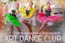 Стиляги_Art Dance Club, Show Balet, театр танца, анна кузнецова, шоу-балет, шоу-балет москва, шоу арт данс, стиляги, стиляги шоу, сюткин, буги-вуги, рокенролл, ADCShow, KADC